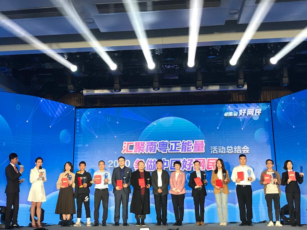 """2020""""南粤十大好网民故事""""获颁荣誉证书"""